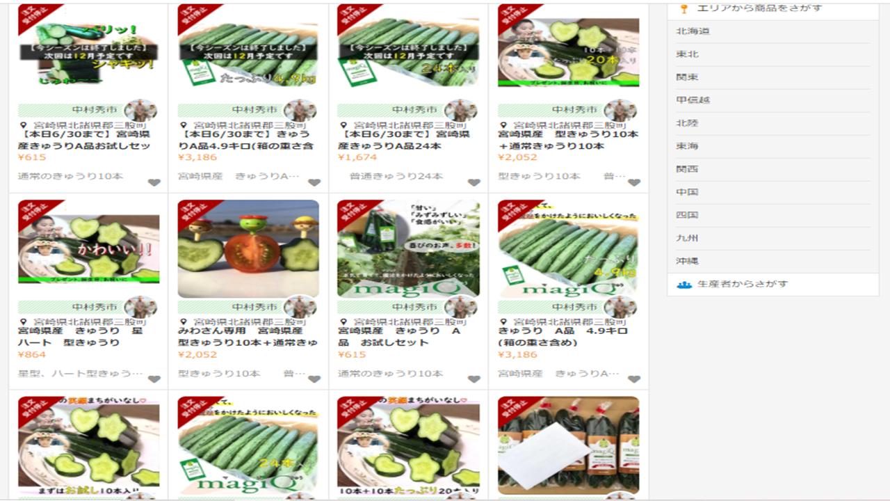 ポケマル商品画面