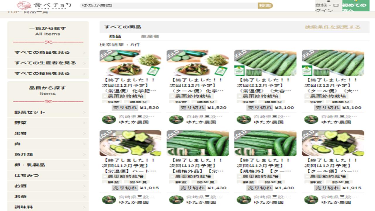 食べチョク商品画面